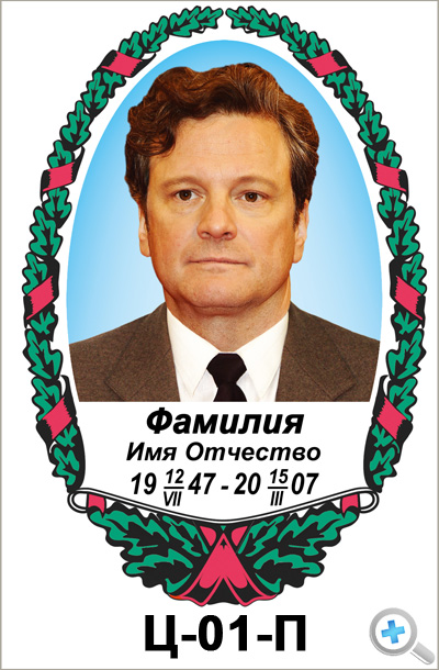 Фото на эмали на памятник Харьков