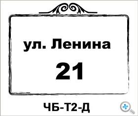 Адресная табличка Харьков
