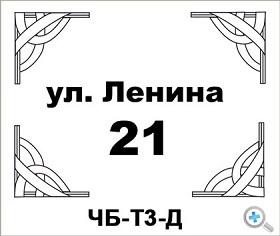 Адресная табличка Киев