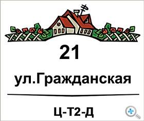 Домовой знак